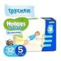 Трусики-подгузники Huggies для мальчиков 5 (13-17 кг) 32 шт.