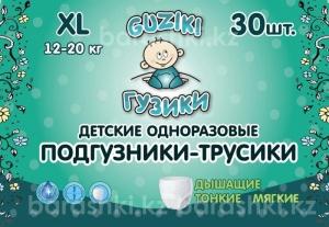 GUZIKI XL 30 шт. (12 -20 кг) Подгузники-трусики детские. Новинка!!!!!