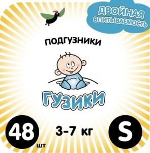 GUZIKI S 48 шт. (3 - 7 кг) подгузники детские. Новая модель
