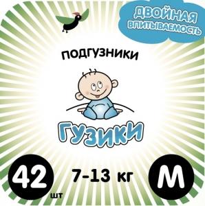 GUZIKI M 42 шт. (7 - 13 кг) подгузники детские. Новая модель