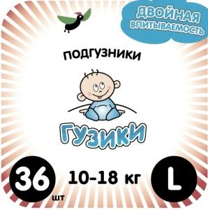 GUZIKI L 36 шт. (10 -18 кг) подгузники детские. Новая модель