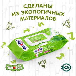 Детские влажные салфетки YokoSun ЭКО,100 шт.